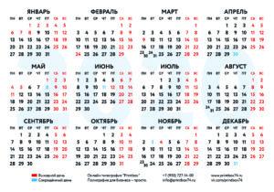 Сетка карманного календаря 2020