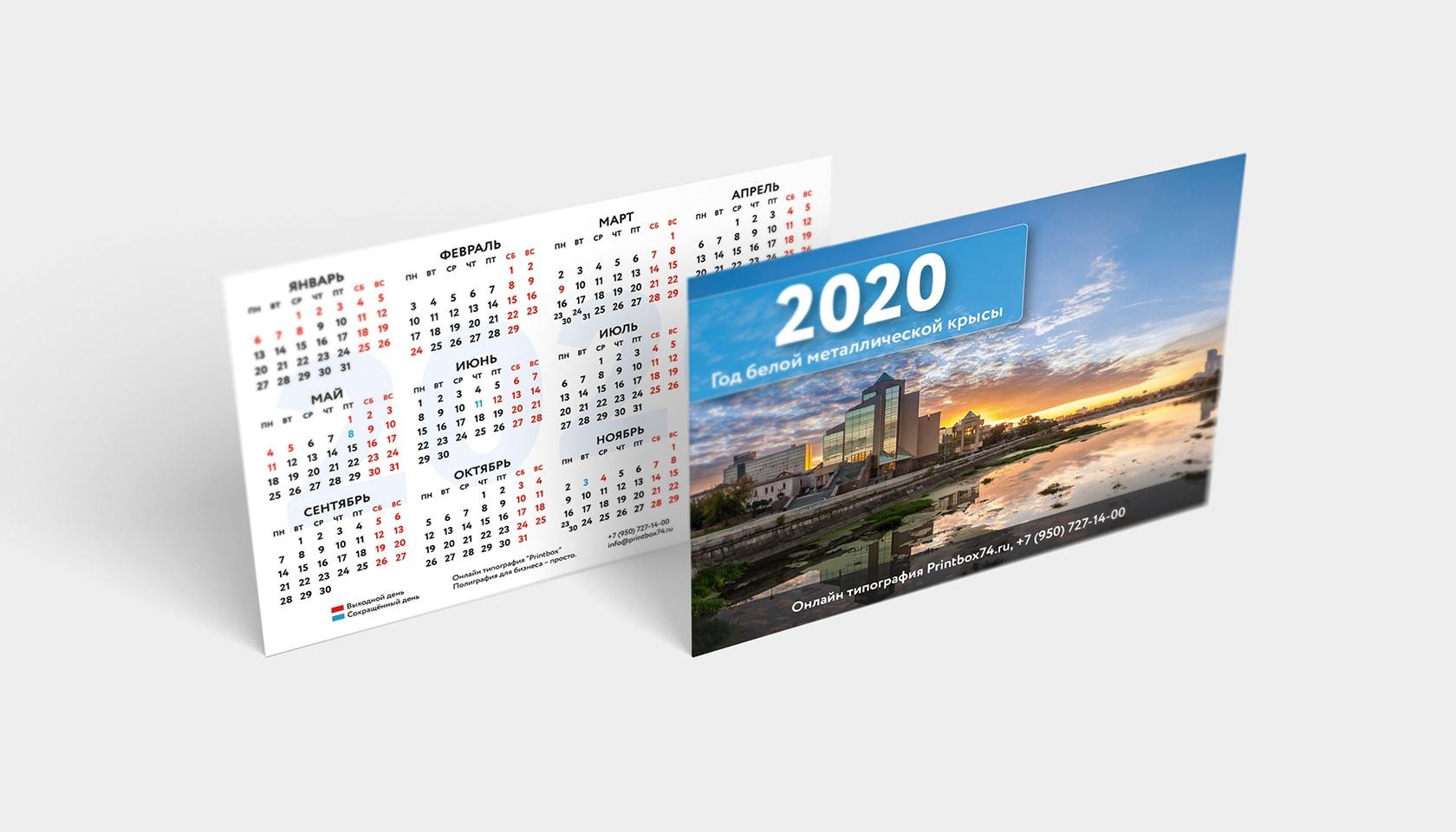 Карманные календари 2020 года